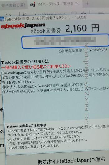 TW708/CASを買うと電子書籍ebookJapanの図書券が貰える