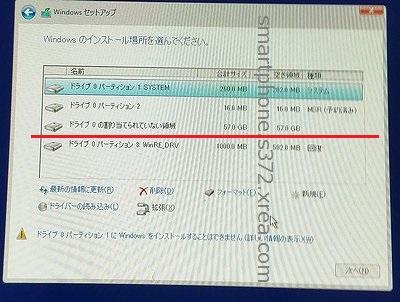 OSが書き込まれているパーティション3を削除して再作成する