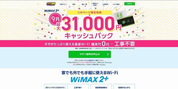 日中ならWIMAX2+が活躍するのでおすすめ